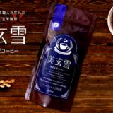 発芽玄米コーヒー「美玄雪」、ファスティング中でも飲めるノンカフェインで登場!