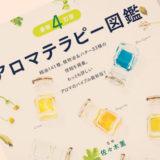 アロマのバイブル最新版「アロマテラピー図鑑 最新4訂版」発売