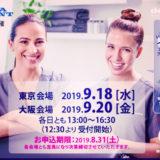 ダーマロジカ「パワーアップセミナー」9月に東京・大阪で開催