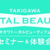 美容ジャンルを横断する「タキガワトータルビューティフェス 2019」台場 もうすぐ開催