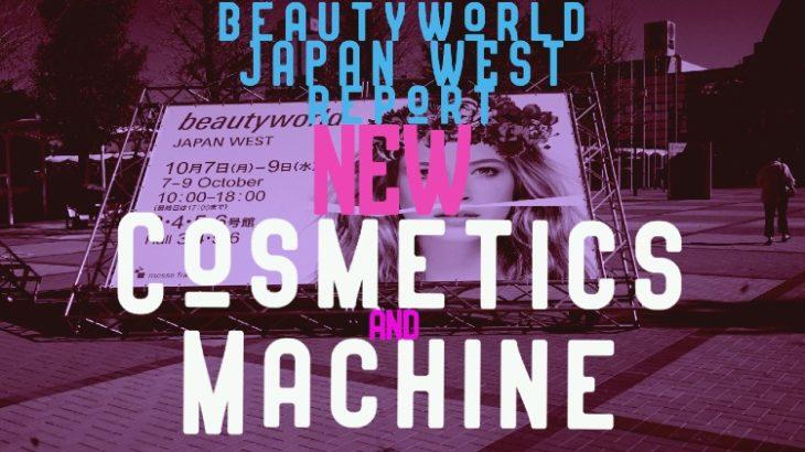 BWJ WEST2019新製品レポ