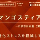 糖化ケア初の機能性表示食品「マンゴスティア」先行発売中!