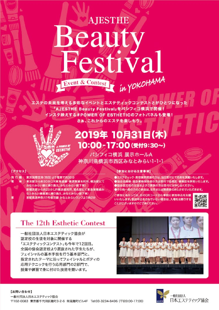 AJESTHE Beauty Festival in YOKOHAMA