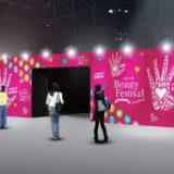 日本エステティック協会が若い世代向けのオープンイベントを開催