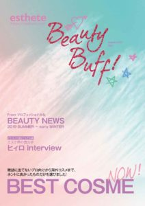 besuty buff! vol.1