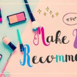 美容系接客業のためのカラーメイクレコメンド!【美容家AYUMIの毎日メイク】