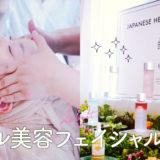 新オイル美容 BLUME edena からプロ用化粧品シリーズとフェイシャルメソッドが誕生