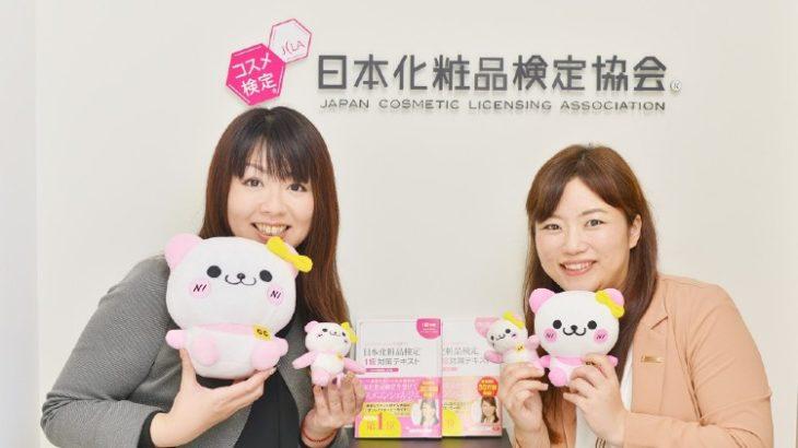 日本化粧品検定協会の梅原 彩さん(法人営業部)、谷貝 明子さん(広報室)