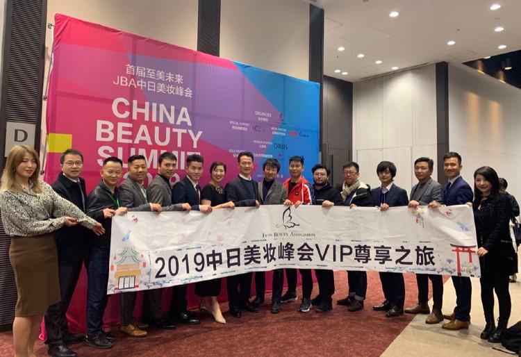China Beauty Summit 2019レポ