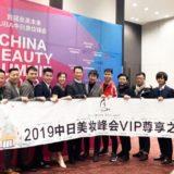 中国美容市場のトッププレイヤーが講演!China Beauty Summit 2019レポ