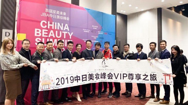 China Beauty Summit