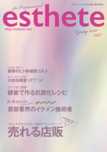 esthete magazine01 春号
