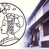 京都で民泊エステ